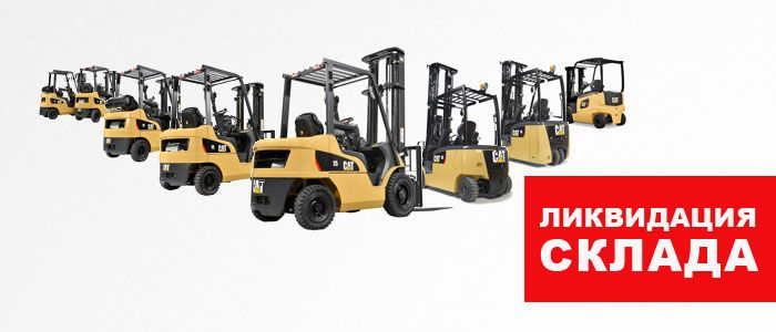АКЦИЯ на погрузчики Cat lift trucks